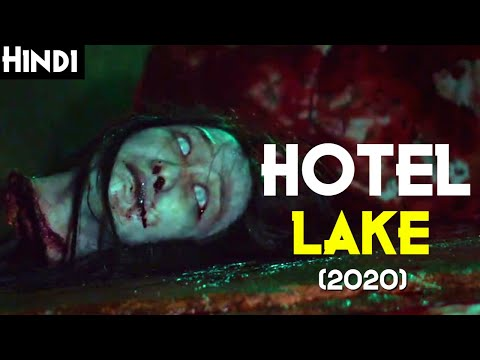 HOTEL LAKE (2020) Explained In Hindi | South Korean Horror Film