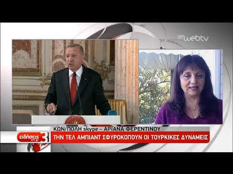 Τουρκική επέλαση στο Τελ Αμπιάντ | 13/10/2019 | ΕΡΤ