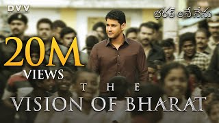Video The Vision of Bharat | Mahesh Babu | Siva Koratala | DVV Entertainment | Bharat Ane Nenu Teaser MP3, 3GP, MP4, WEBM, AVI, FLV April 2018