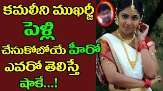Sumanth And Kamalini Mukherjee Is Getting Marriage Fix || Top Telugu Media