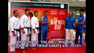 Αθλητικός σύλλογος Shotokan Karate Ελληνικού
