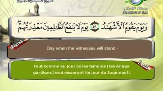Quran translated (english francais)sorat 40 القرأن الكريم كاملا مترجم بثلاثة لغات سورة غافر