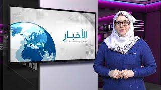 نشرة الأخبار ليوم الاثنين 12/1/2015  تلفزيون الفجر الجديد