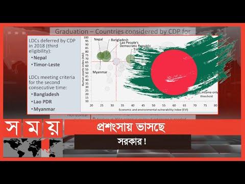 উন্নয়নশীল দেশের সারিতে বাংলাদেশ! | BD Latest News | Somoy TV