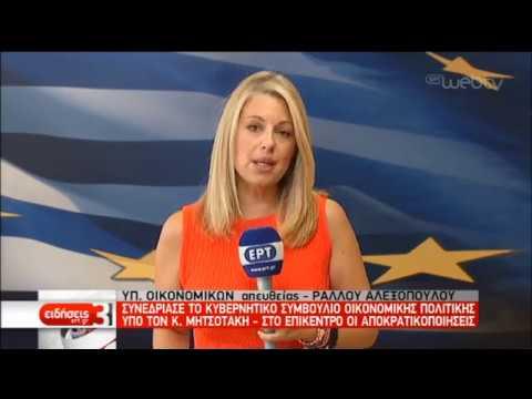 Σύσκεψη στο Υπ. Οικονομικών υπό τον Κ. Μητσοτάκη-Στο επίκεντρο οι αποκρατικοποιήσεις|11/09/19|ΕΡΤ
