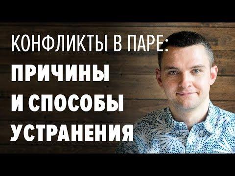 Вадим Куркин  \Конфликты в паре: причины возникновения и способы устранения\  специальный семинар - DomaVideo.Ru