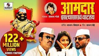 Video Aamdar Zalya Sarkha Vatatay - Official Video - Marathi Lokgeet - Sumeet Music MP3, 3GP, MP4, WEBM, AVI, FLV Juni 2018