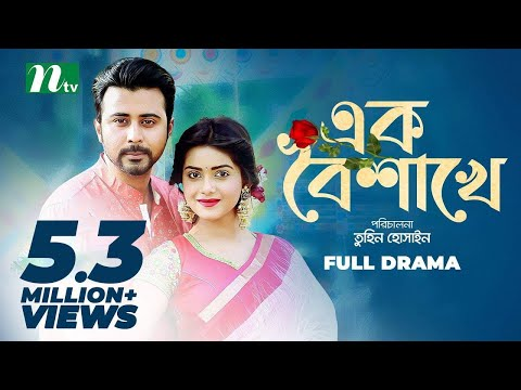 Download Ek Boishakhe | এক বৈশাখে | Afran Nisho | Tanjin Tisha | NTV Romantic Natok hd file 3gp hd mp4 download videos