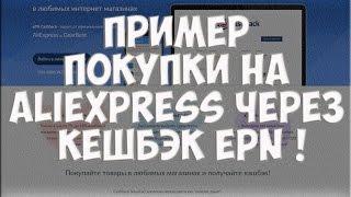 Личный пример покупки на  AliExpress через кешбек сервис EPN!