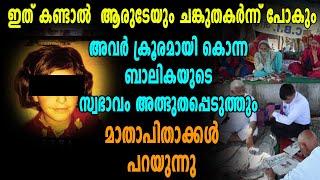 Video കത്വാ ബാലികയെക്കുറിച്ചുള്ള ഓർമ്മകൾ പങ്കുവെച്ച് അവളുടെ മാതാപിതാക്കൾ   Oneindia Malayalam MP3, 3GP, MP4, WEBM, AVI, FLV April 2018
