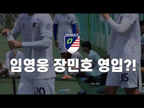 청주FC가 임영웅과 장민호 영입했습니다.