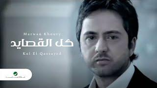 Video Marwan Khoury - Kol El Qassayed / مروان خوري - كل القصايد MP3, 3GP, MP4, WEBM, AVI, FLV September 2018