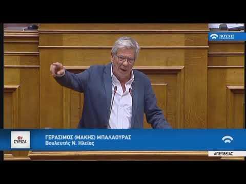 Γ.Μπαλαούρας (Εισηγ.)(Συμφωνία Δημοσιονομικών  Στόχων και Διαρθρωτικών Μεταρρυθμίσεων)(13/06/2018)