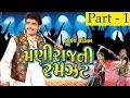 Part 1 | Maniraj Barot, Bhikhudan Gadhvi | Nonstop | Gujarati Songs | Live VIDEO