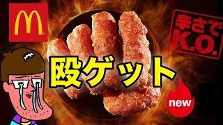 【辛さでKO注意】日本初の新マックナゲットに挑んでみた!【マクドナルド】