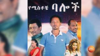 "Semonun Addis: Coverage on ""የሢሥቶቼ ባሎች"" Theater"