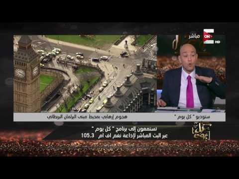 عمرو أديب عن هجوم محيط البرلمان البريطاني: لندن تتعرض اليوم لمصيبة
