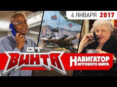 ОТ ВИНТА 2016. Сезон 9 эпизод 15. (В рамках телепередачи \