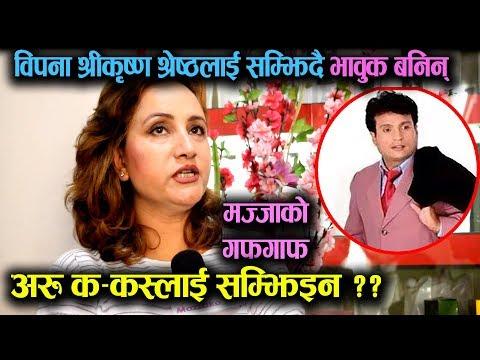 (Bipana, Shree krishan दाइले धेरै माया गर्नु हुन्थ्यो भन्दैे भावुक बनिन् Bipana Thapa    Mazzako TV - Duration: 22 minutes.)