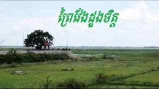 Khmer Travel - Prey Veng Song Collection