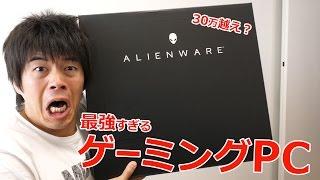 30万超え!巨大すぎるゲーミングPC「ALIENWARE 17」がキター!