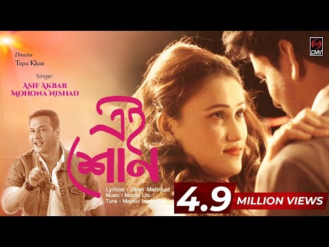 Download Ei Shono (এই শোন) New Music Video by Asif Akbar & Mohona Nishad | Bangla New Song 2017 | CMV Music HD Mp4 3GP Video and MP3