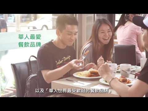 2016超秦集團企業簡介-繁體中文版