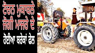Tractor Tochan Mukabla at Jogi Majra Punjab