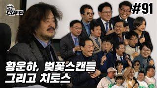 김어준의 다스뵈이다 91회 황운하, 벚꽃스캔들 그리고 치토스