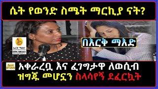 Ethiopia: በእርቅ ማእድ አቀራረቧ እና ፈገግታዋ ፍላጎት እንዳላት ስላሳየኝ ይሄን ላደርግ ችያለሁ