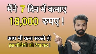 Video How To Earn Rs 18000/- In one Week. Best Online Earning Tips in Hindi MP3, 3GP, MP4, WEBM, AVI, FLV Desember 2018