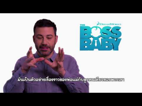 The Boss Baby - Jimmy Kimmel Interview (ซับไทย)
