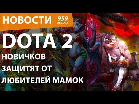DOTA 2. Новичков защитят от любителей мамок. Новости