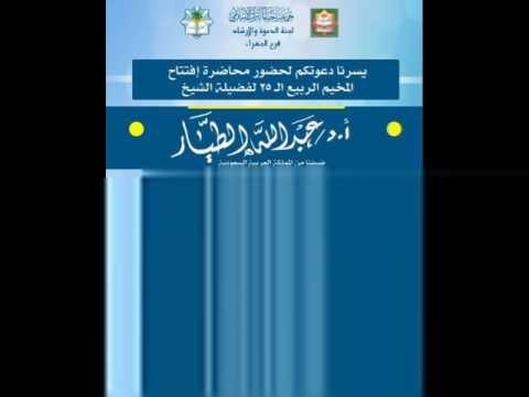 (وسائل وحدة الأمة) - محاضرة في مخيم الربيع (25) بالجهراء بالكويت بتاريخ 17-2-1438هـ