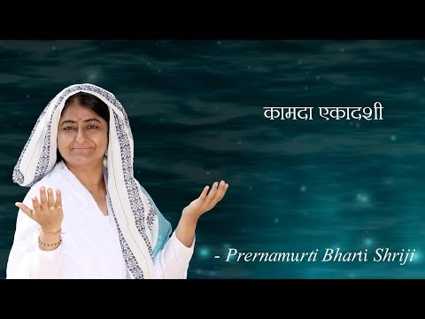 Kamada Ekadashi Vishesh  कामदा एकादशी का माहात्म्य