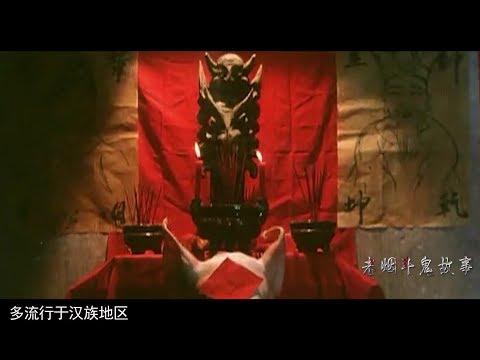 【老烟斗】中国神仙排行榜,上古正神的故事!
