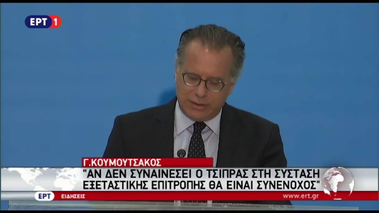 Γ. Κουμουτσάκος: Αν δεν συναινέσει ο Τσίπρας στη σύσταση εξεταστικής επιτροπής θα είναι συνένοχος