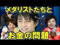 平昌五輪メダリスト「清貧と報酬」平昌オリンピックで日本は冬季史上最多のメダル十三個を獲得した。