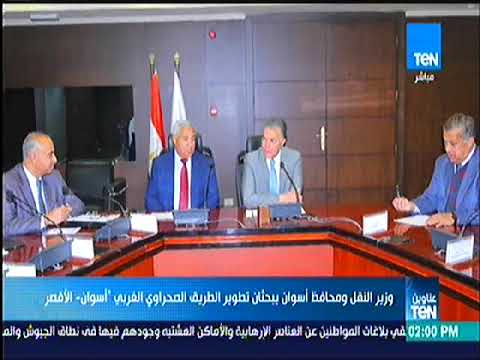 وزير النقل ومحافظ أسوان يبحثان تطوير الطريق الصحراوي الغربي ( أسوان – الأقصر )