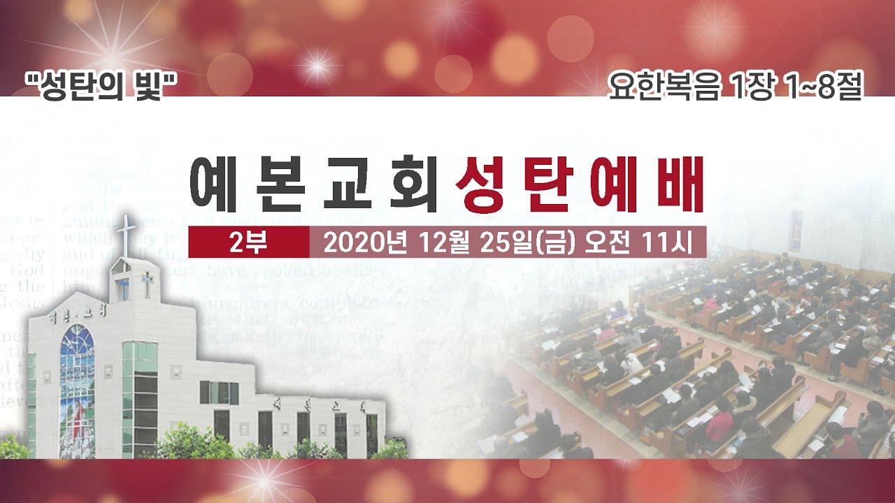 예본교회 성탄예배 - 2020년 12월 25일