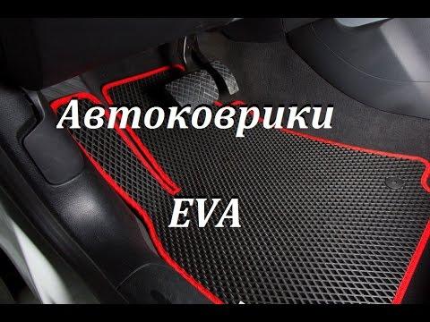 Автомобильные коврики EVA. (видео)