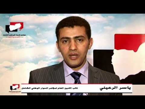 ياسر الرعيني يتحدث عن إعلام مؤتمر الحوار