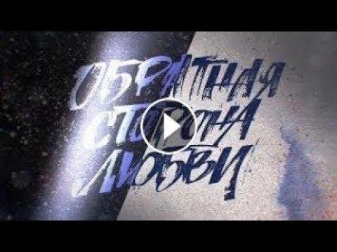 Обратная сторона любви (2018) 1часть. - DomaVideo.Ru