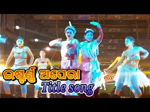 Video Eastern opera title song || Full odia jatra title song eastern opera || Eastern media entertainment download in MP3, 3GP, MP4, WEBM, AVI, FLV January 2017