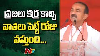 Etela Rajender Speech at BJP's Telangana Liberation Day Public Meeting at Nirmal