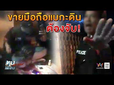 ทุบโต๊ะข่าว:ตำรวจปัดตบทรัพย์ชายขายมือถือแบกะดินชี้ผิดชัดต้องจับแจงขับย้อนศรไม่ผิดถ้ามีเหตุ24/09/60