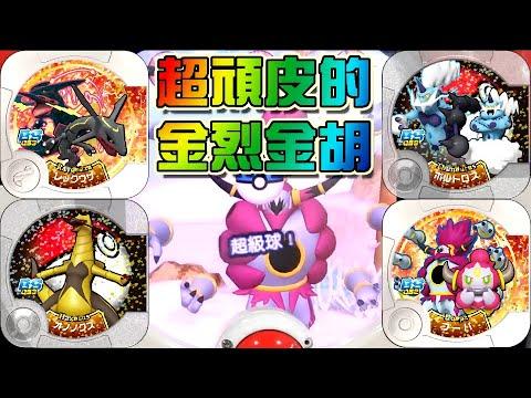 [Pokemon Tretta Best Selection 02] 超頑皮的 金烈金胡