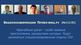 Расследование ятрогенных преступлений стало приоритетом в работе Следственного комитета России