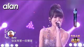 Download Lagu alan 阿蘭(阿兰) - 夢醒時分 live (20180407全球中文音樂榜上榜) Mp3