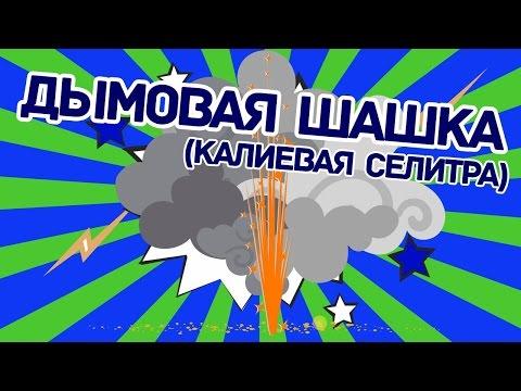 Смотреть Как сделать дымовуху из селитры Хов то маке а смоке бомб фром нитрате видео онлаин - colourvideo.ru